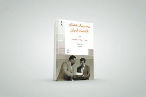 کتاب گفتوگو با سیدشمسالدین حسینی در 332 صفحه از سوی انتشارات نور علم منتشر شده است.