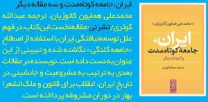 ایران، جامعه کوتاهمدت و سه مقاله دیگر / محمدعلی همایون کاتوزیان / عبدالله کوثری