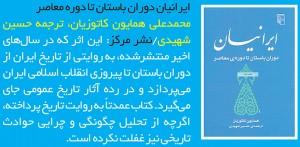 ایرانیان دوران باستان تا دوره معاصر / محمدعلی همایون کاتوزیان
