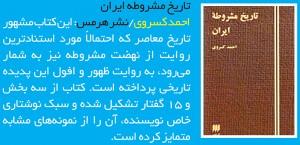 تاریخ مشروطه ایران / احمد کسروی