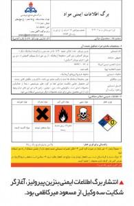 انتشار برگ اطلاعات ایمنی بنزین پیرولیز، آغازگر شکایت سه وکیل از مسعود میرکاظمی بود.
