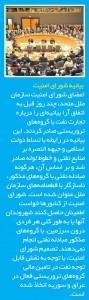 گروههای شورشی و تروریستی منطقه تمرکز ویژهای بر مراکز و منابع نفتی دارند
