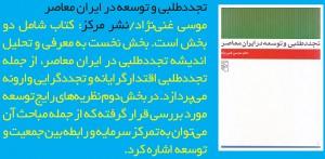 تجددطلبی و توسعه در ایران معاصر/ موسی غنینژاد