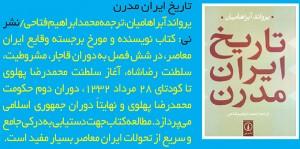 تاریخ ایران مدرن / یرواند آبراهامیان / محمدابراهیم فتاحی