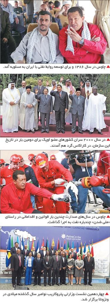 هوگو چاوز محمود احمدی نژاد عسلویه اوپک نفت پتروکاریب
